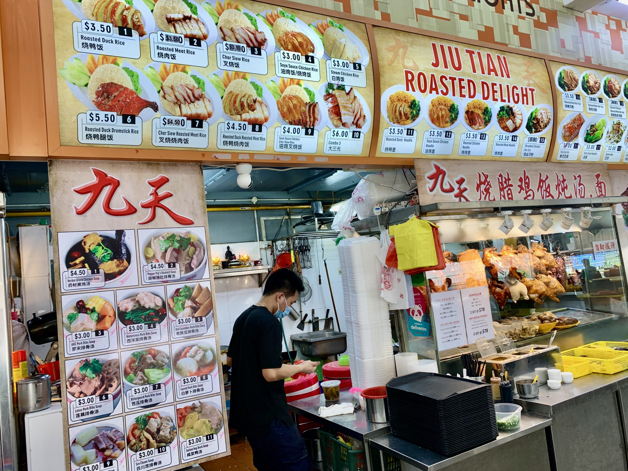 Jiu Tian Roasted Delights @ 727 E Coast Road Hawker